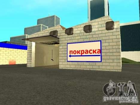 Автосалон ВАЗ в Сан-Фиерро для GTA San Andreas третий скриншот