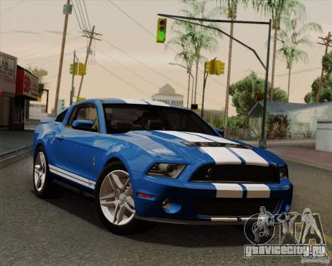 Ford Shelby GT500 2011 для GTA San Andreas