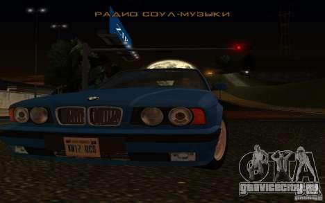 BMW 525 E34 V.3 для GTA San Andreas вид сзади