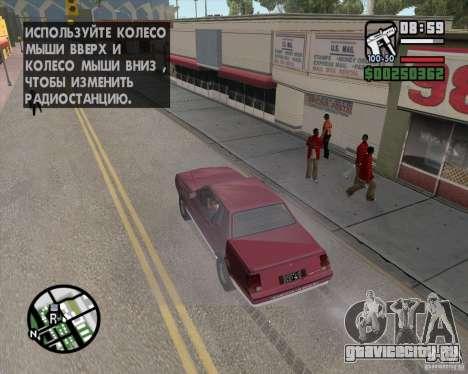 L.A. Mod для GTA San Andreas третий скриншот