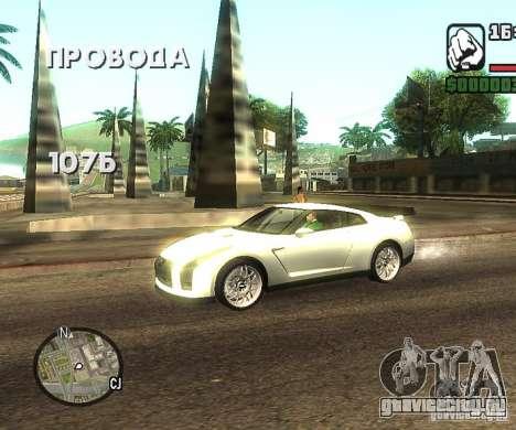 Смена дисков в любом месте для GTA San Andreas четвёртый скриншот