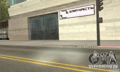 Пять Звёзд и Запчасть Сервис для GTA San Andreas второй скриншот
