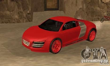 Audi R8 Custom для GTA San Andreas