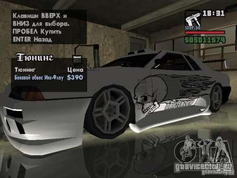 Ultra Elegy v1.0 для GTA San Andreas