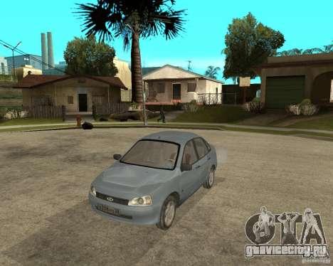 ВАЗ 1118 Калина для GTA San Andreas