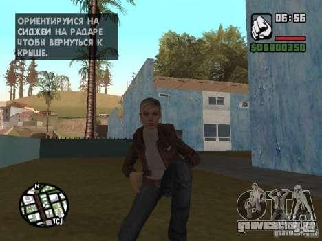 Lucy Stillman in Assassins Creed Brotherhood для GTA San Andreas пятый скриншот