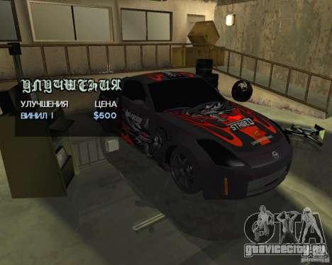 Nissan 350Z Tunable для GTA San Andreas вид сзади слева