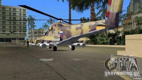 Mi-24 HindB для GTA Vice City вид сбоку