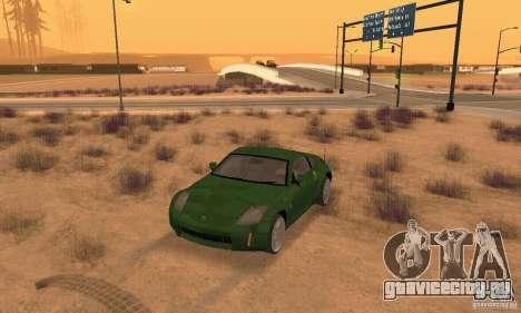 Nissan 350Z stock для GTA San Andreas