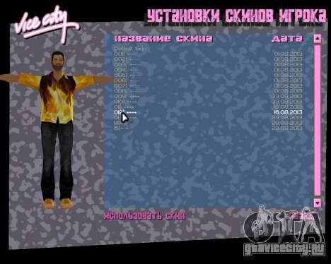 Рубашка с огнем для GTA Vice City четвёртый скриншот