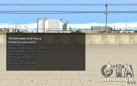 Панель возможности в игре для GTA San Andreas третий скриншот