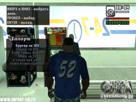 Cleo 24/7 shop для GTA San Andreas