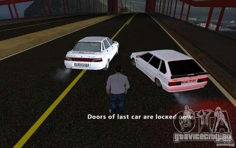 Remote lock car v3.6 для GTA San Andreas четвёртый скриншот