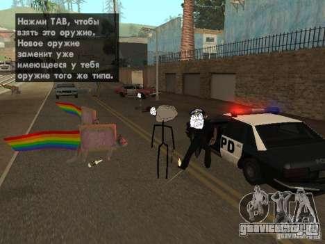 Meme Ivasion Mod для GTA San Andreas пятый скриншот