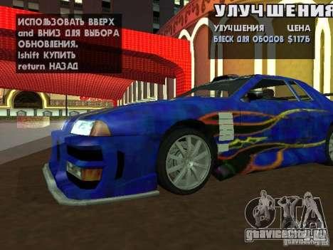 SA HQ Wheels для GTA San Andreas второй скриншот