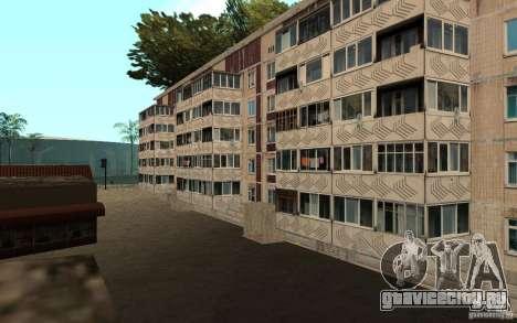 Маленький русский городок на Грув Стрит для GTA San Andreas