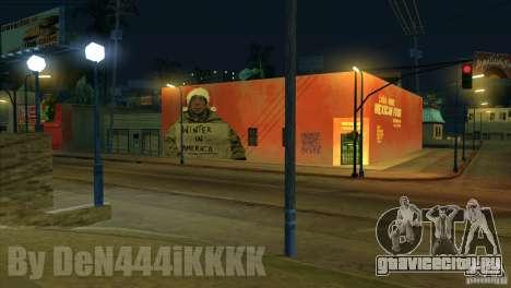 Graffiti для GTA San Andreas второй скриншот