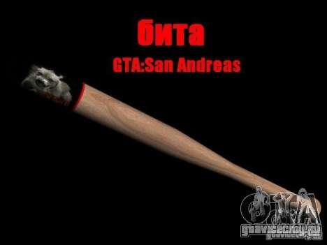 Бита HD для GTA San Andreas