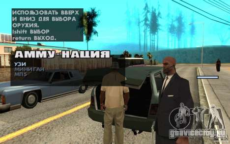 Охрана для Сиджея для GTA San Andreas четвёртый скриншот