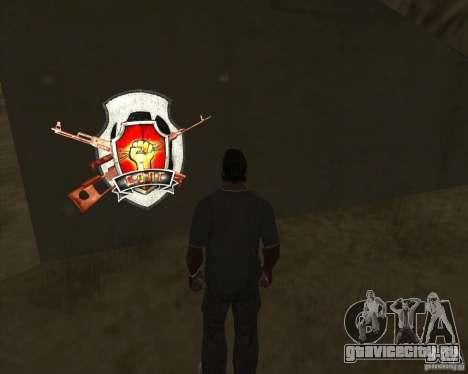 Graffiti stalkers для GTA San Andreas третий скриншот