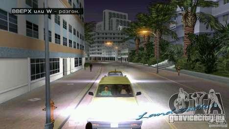 Езда пассажиром для GTA Vice City третий скриншот
