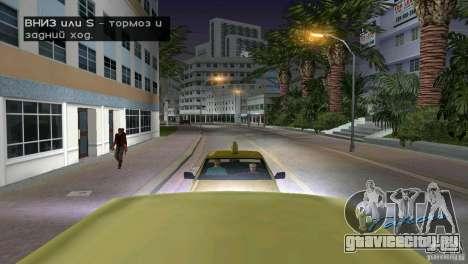 Езда пассажиром для GTA Vice City четвёртый скриншот