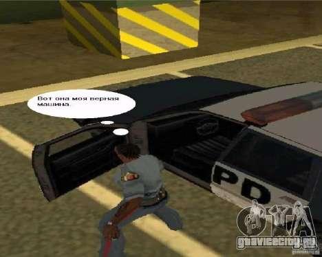 Просмотр TV для GTA San Andreas четвёртый скриншот