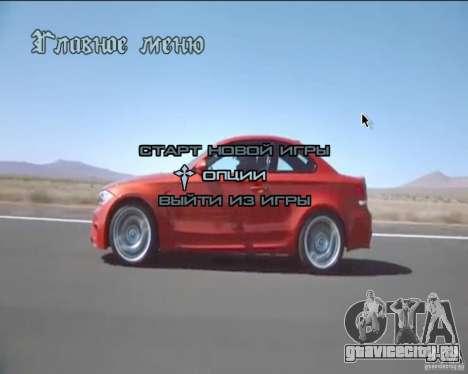 Фоновое видео в меню для GTA San Andreas второй скриншот
