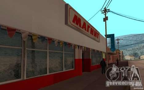 Обновленная Паламино Крик для GTA San Andreas третий скриншот
