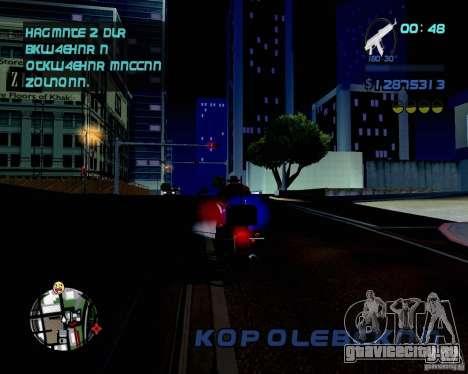 Not ENB для GTA San Andreas третий скриншот