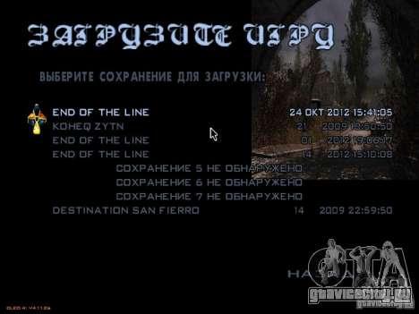 Главное меню в стиле Сталкер для GTA San Andreas пятый скриншот