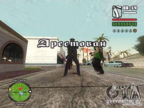 Piss Piss mod для GTA San Andreas третий скриншот