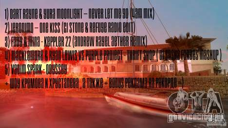 Radio Record by BuTeK для GTA Vice City второй скриншот