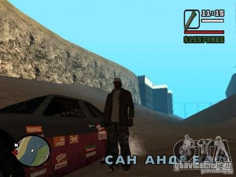 Нет воды для GTA San Andreas третий скриншот
