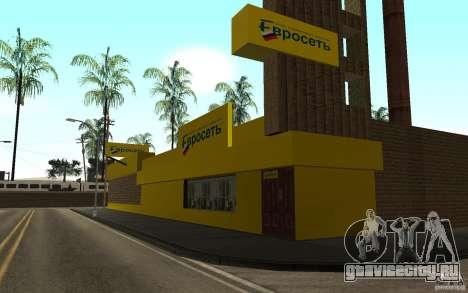 Магазин Евросеть для GTA San Andreas