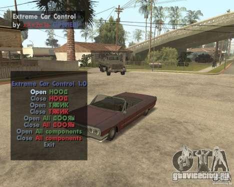 Extreme Car Mod (Single Player) для GTA San Andreas