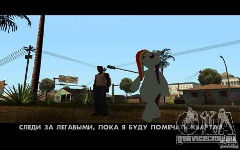 Rainbow Dash Skin для GTA San Andreas четвёртый скриншот