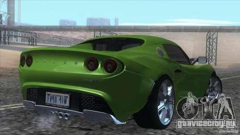 Lotus Elise для GTA San Andreas вид снизу