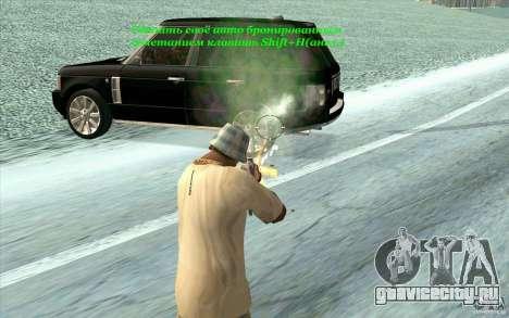 Skorpro Mods Vol.2 для GTA San Andreas девятый скриншот