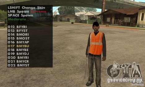 Skin Selector v2.1 для GTA San Andreas третий скриншот