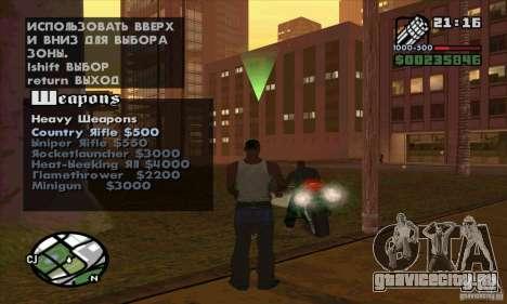 Gun Seller для GTA San Andreas восьмой скриншот