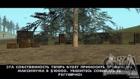 Реалистичная пасека v1.0 для GTA San Andreas третий скриншот