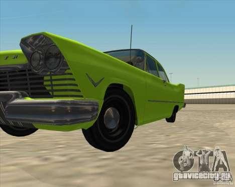 Plymouth Savoy 1957 для GTA San Andreas