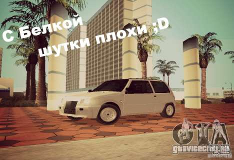 Ваз 1111 ОКА (Белка) для GTA San Andreas