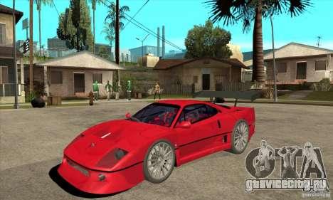 Ferrari F40 2000 Extreme для GTA San Andreas