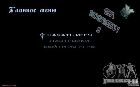 Меню из игры GTA Nogaystan для GTA San Andreas второй скриншот