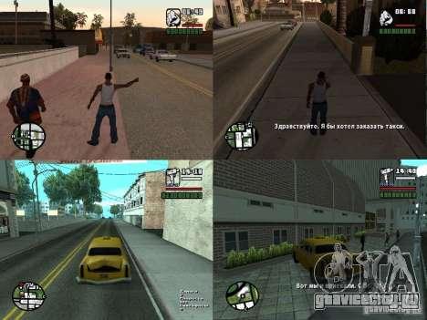 TaxiPass v.1 для GTA San Andreas