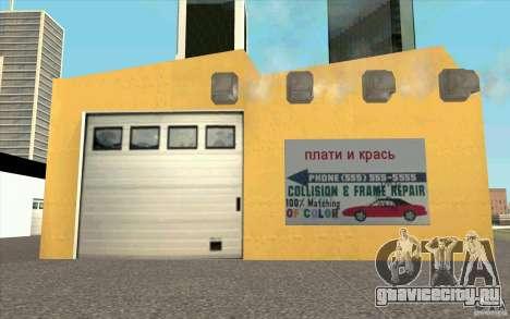 УкрАвто для GTA San Andreas третий скриншот