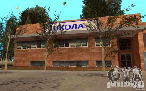 Обновленная Паламино Крик для GTA San Andreas четвёртый скриншот