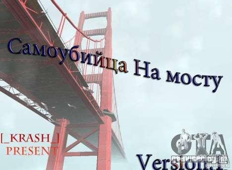 Самоубийца На Мосту для GTA San Andreas